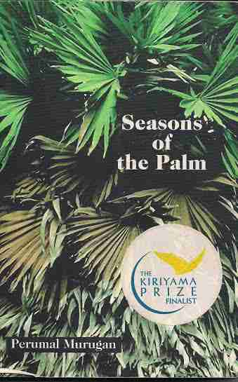 SEASONS OF THE PALM (Koolamaathari)